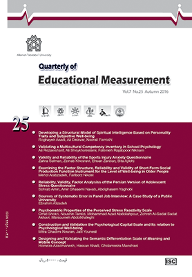 Quarterly of Educational Measurement